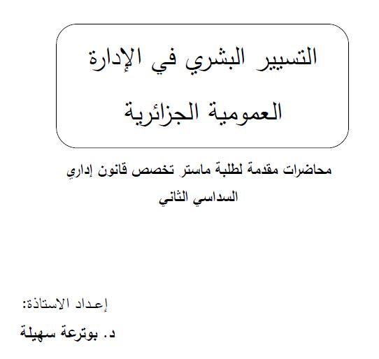 التسيير البشري في الإدارة العمومية الجزائرية