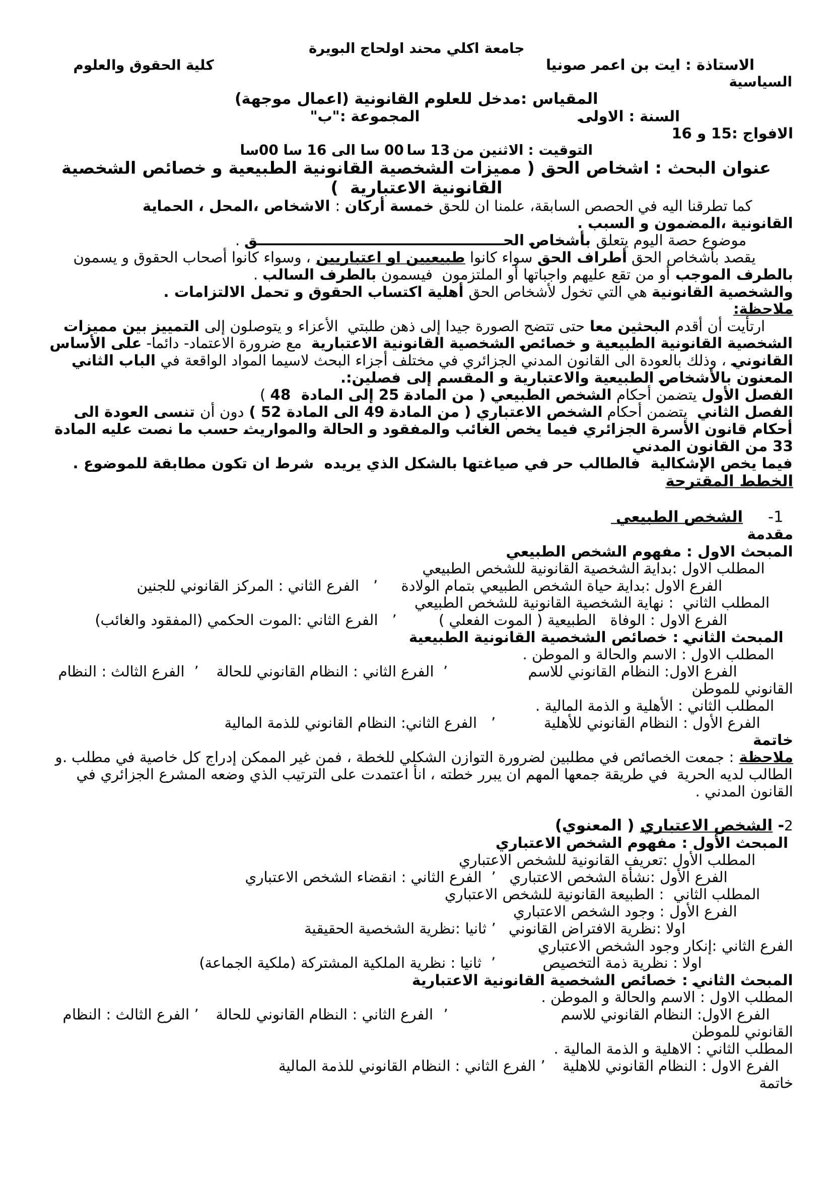 اعمال موجهة مدخل للعلوم القانونية الفوجين 15-16 س 1