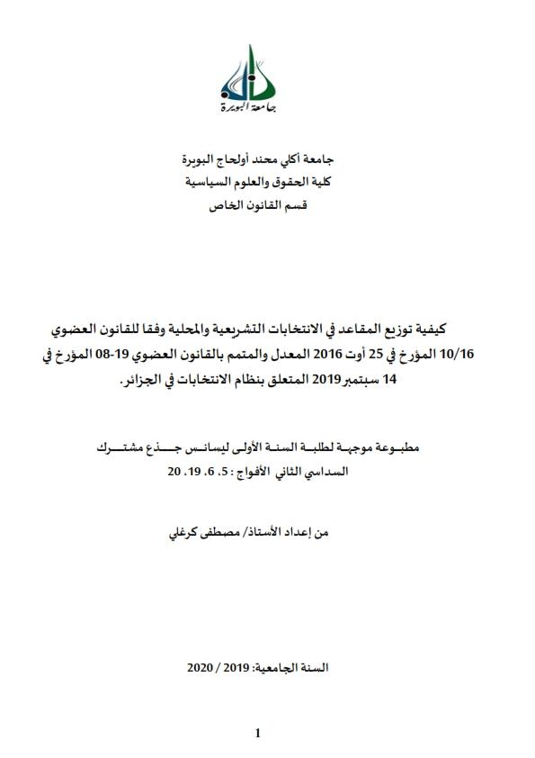توزيع المقاعد في الانتخابات النيابية في القانون الجزتئري