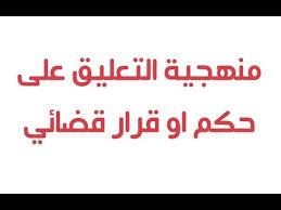 منهجية التعليق على حكم أو قرار قضائي-د/لعميري ياسين