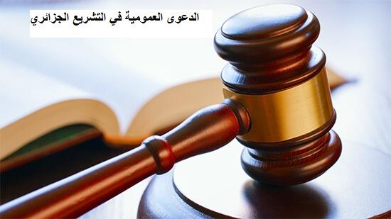 Droit des procédures pénales ( الدعوى العمومية)