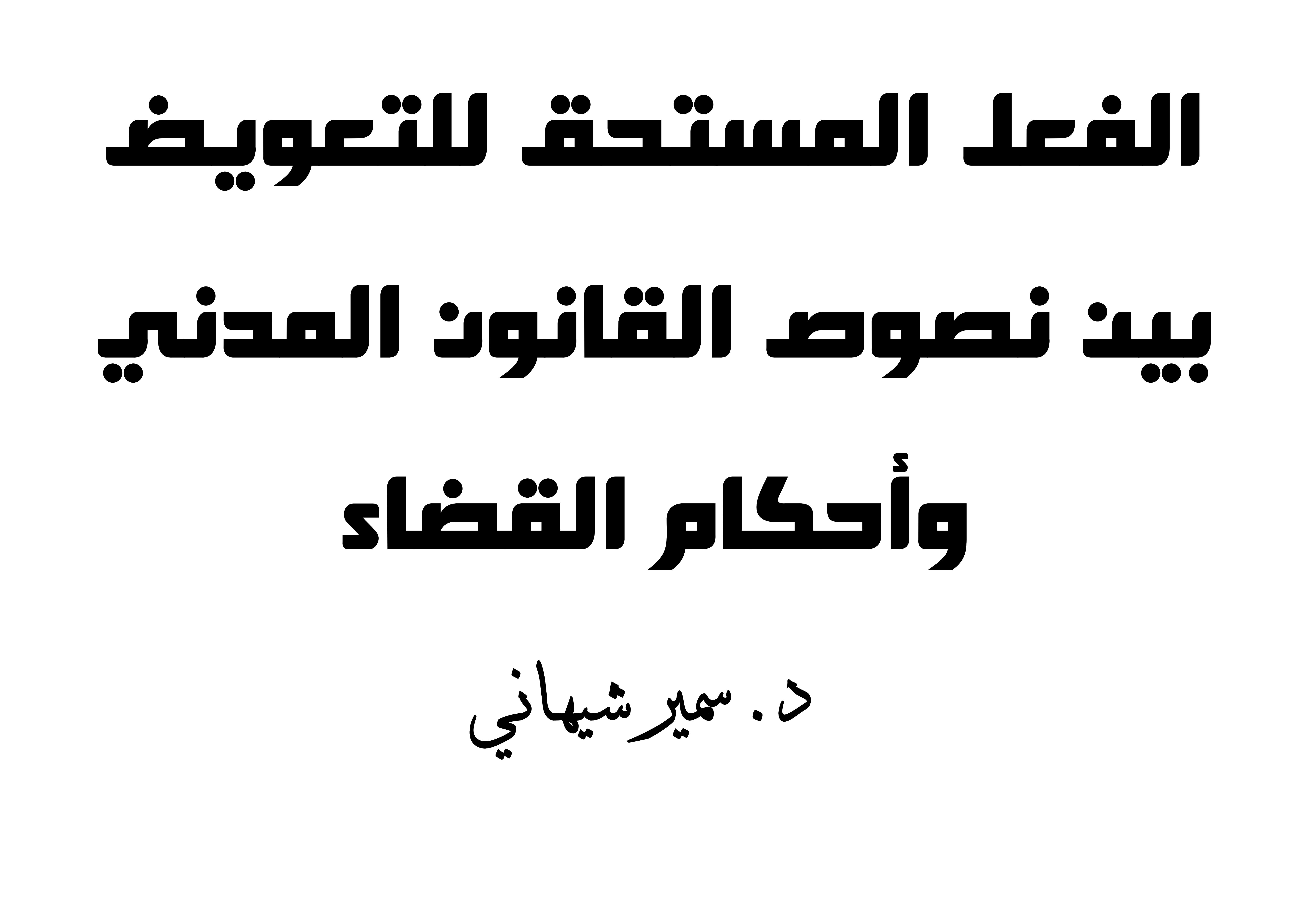 """القانون المدني للسنة  الثانية ليسانس، جذع مشترك: المجموعة """"ب"""" د. شيهاني سمير"""